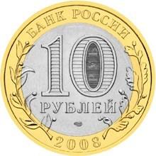10 рублей Удмуртская республика 2008 г. СПМД