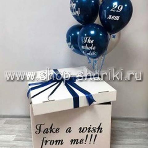 Коробка с индивидуальными шарами