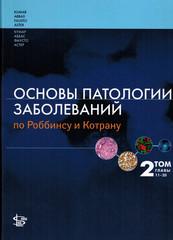 Основы патологии заболеваний по Роббинсу и Котрану (том 2)