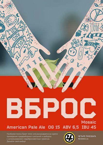 https://static-eu.insales.ru/images/products/1/5812/171546292/Пиво_4Brewers_Вброс_mosaic.jpg