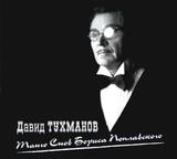 Давид Тухманов / Танго Снов Бориса Поплавского (CD)
