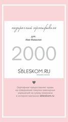 Подарочный сертификат - 2000,00