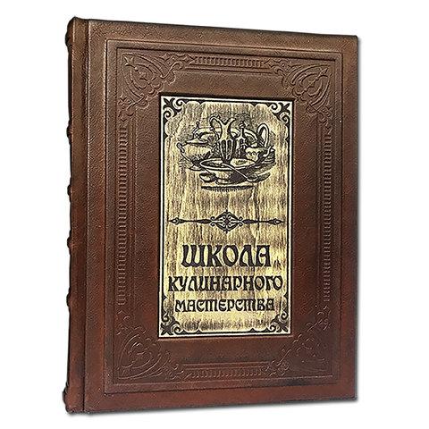 Книга «Школа кулинарного мастерства»