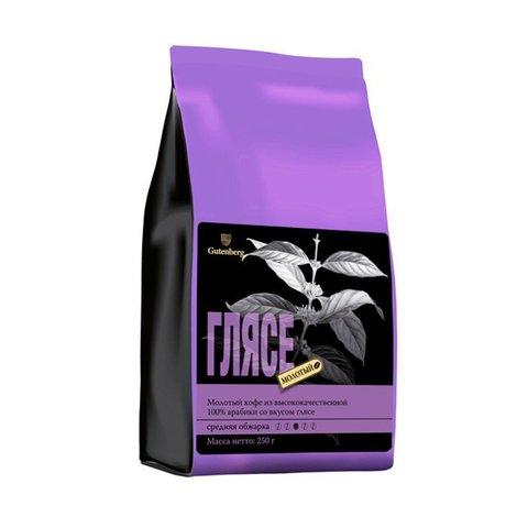 Глясе Кофе молотый ароматизированный  250 гр.