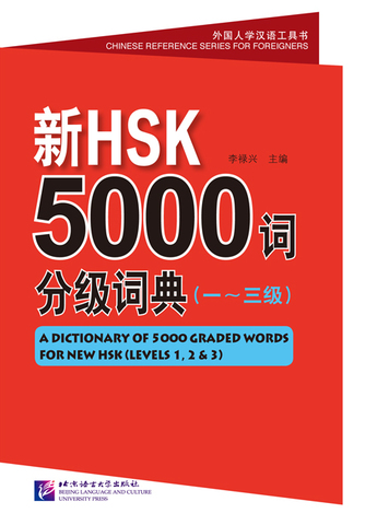 A Dictionary of 5000 Graded Words for New HSK (Levels 1, 2 & 3)