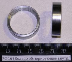 РС-16 (Кольцо обтюрирующее внутр.) РС-16.00.13