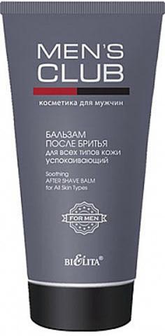 Белита Men's Club Бальзам после бритья для всех типов кожи Успокаивающий 150мл