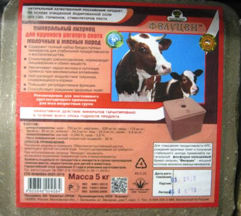 Минеральный лизунец для КРС молочных и мясных пород  5кг