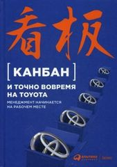 Канбан и точно вовремя на Toyota: Менеджмент начинается на рабочем месте