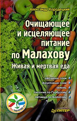 Очищающее и исцеляющее питание по Малахову. Живая и мертвая еда