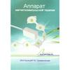 аппарат магнитноимпульсной терапии АМИТ