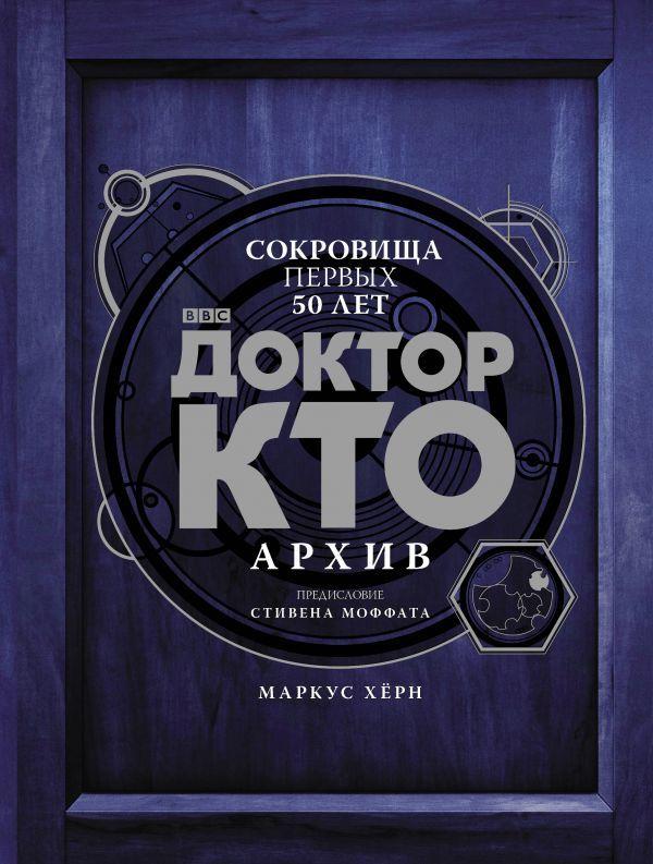 Доктор Кто. Архив
