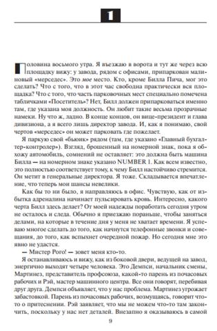 Фото Цель процесс непрерывного улучшения Элияху М. Голдратт и Джефф Кокс книга