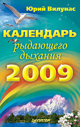 Календарь рыдающего дыхания на 2009 год календарь здоровья на 2009 год