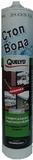 QUELYD СТОПВОДА Гидроизоляционая мастика на основе МС-полимера 290 мл (12шт/кор)