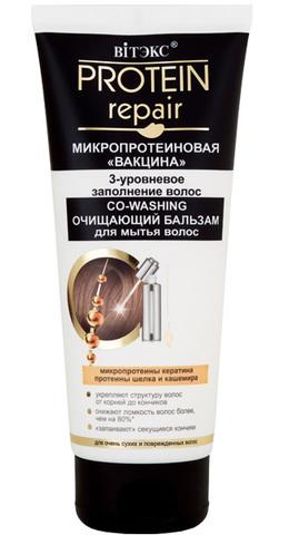 CO-WASHING очищающий бальзам для мытья очень сухих и поврежденных волос