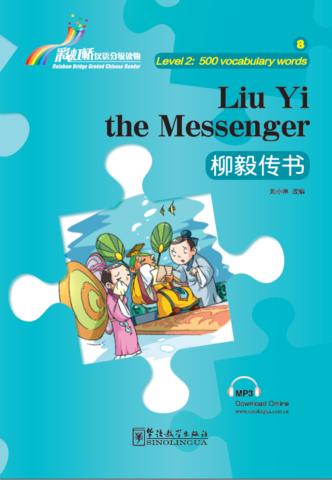 Rainbow Bridge Graded Chinese Reader:Liu Yi the Messenger