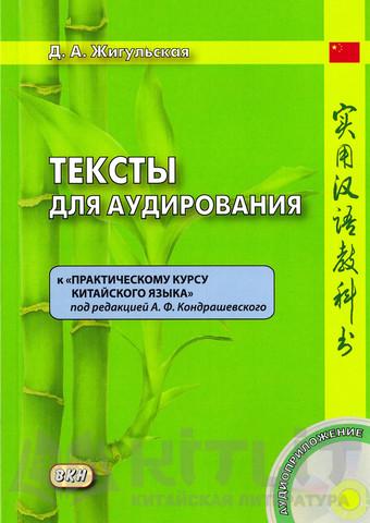 Тексты для аудирования к Практическому курсу. Книга + CD