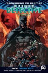 Вселенная DC. Rebirth. Бэтмен. Detective Comics. Книга 2. Синдикат Жертв