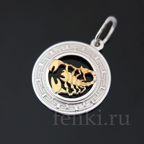 серебряный кулон знак Зодиака Скорпион