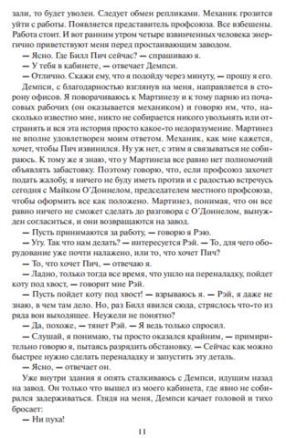 Цель: процесс непрерывного улучшения. Специальное издание (2-е издание, исправленное)