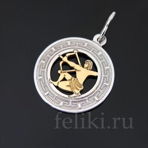 серебряный кулон знак Зодиака Стрелец