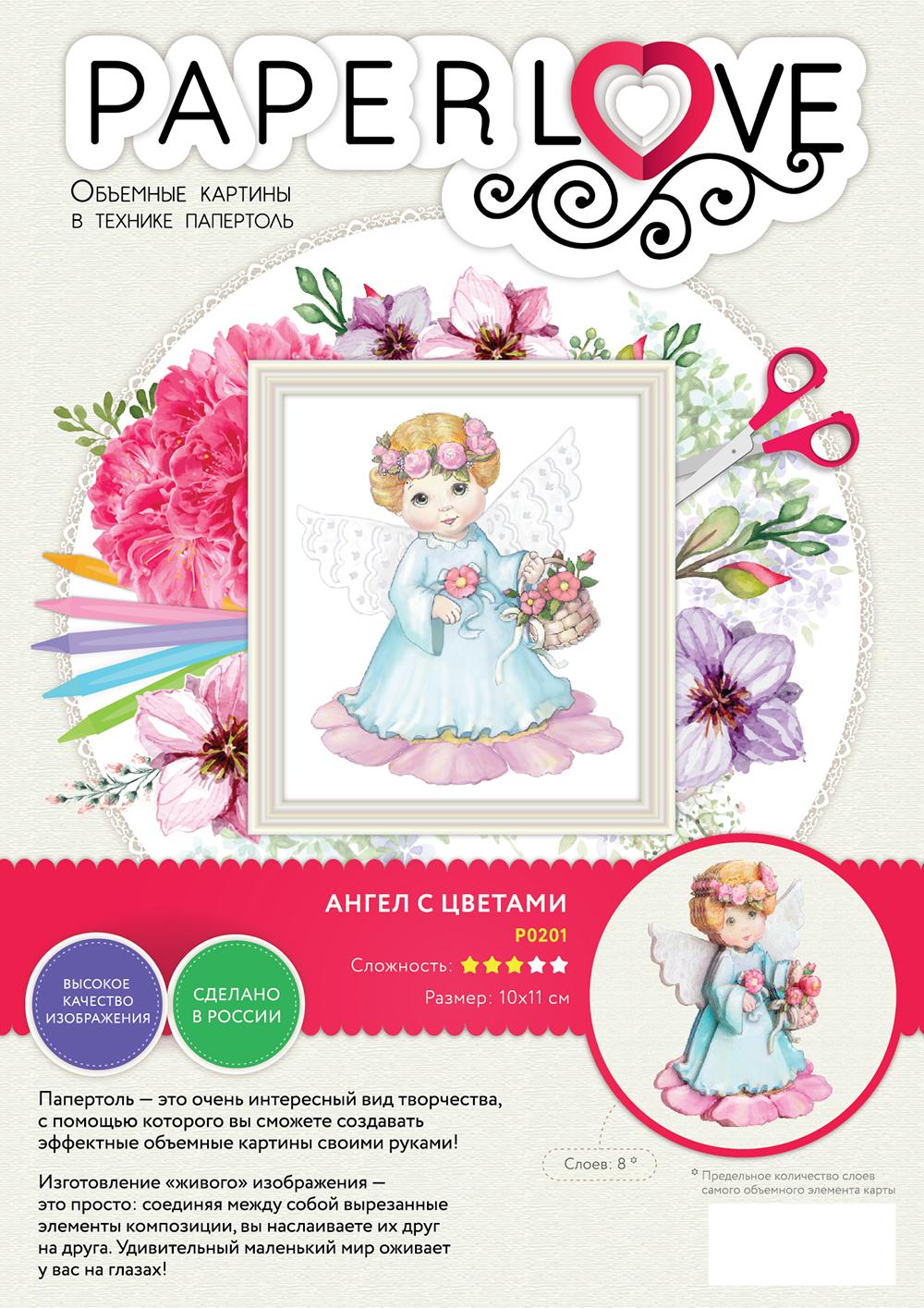 Папертоль Ангел с цветами — фотография обложки.