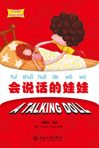 会说话的娃娃