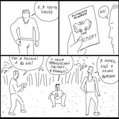Бесконечная шутка (Обложка