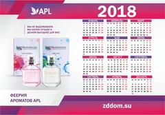 "APL. Памятка-календарик в сумку ""Духи APL""   142 х 98  мм"