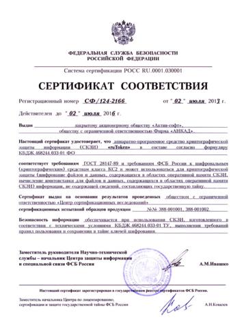 Комплект документации для Рутокен ЭЦП (ФСБ)