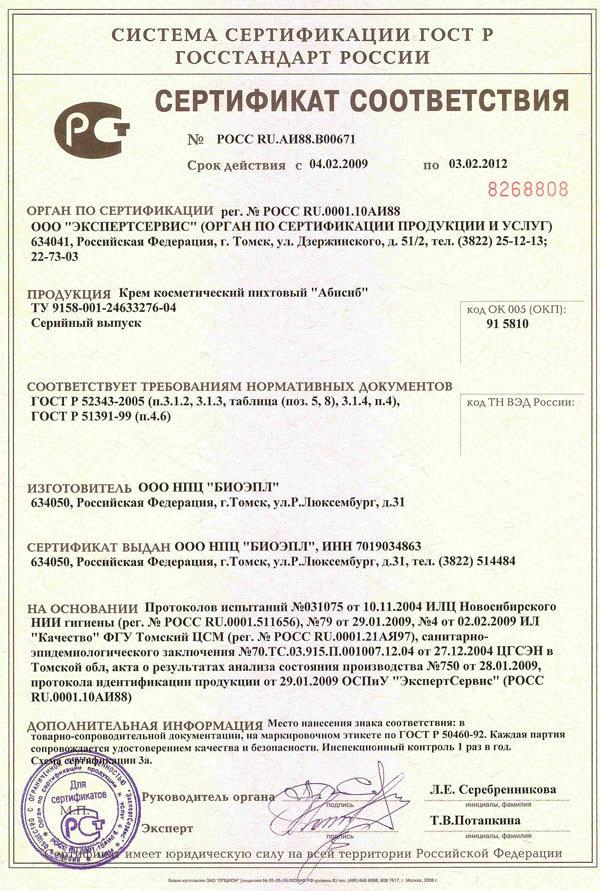 Абисиб крем пихтовый 30 г.