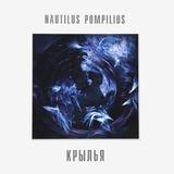 Nautilus Pompilius / Крылья (2LP)