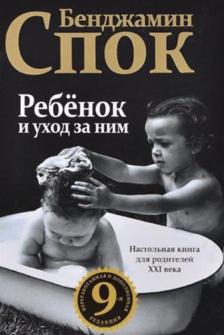 Ребенок и уход за ним (9-я редакция, 2-е издание)