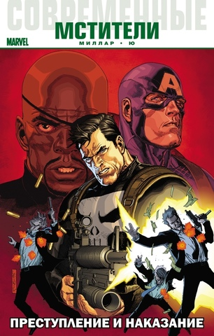 Современные Мстители. Преступление и наказание