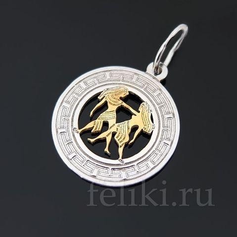 серебряный кулон знак Зодиака Близнецы
