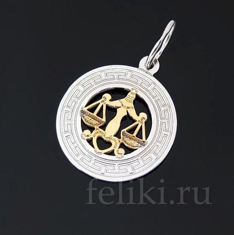 серебряный кулон знак Зодиака Весы