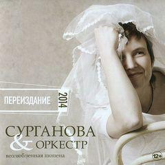 Возлюбленная Шопена CD