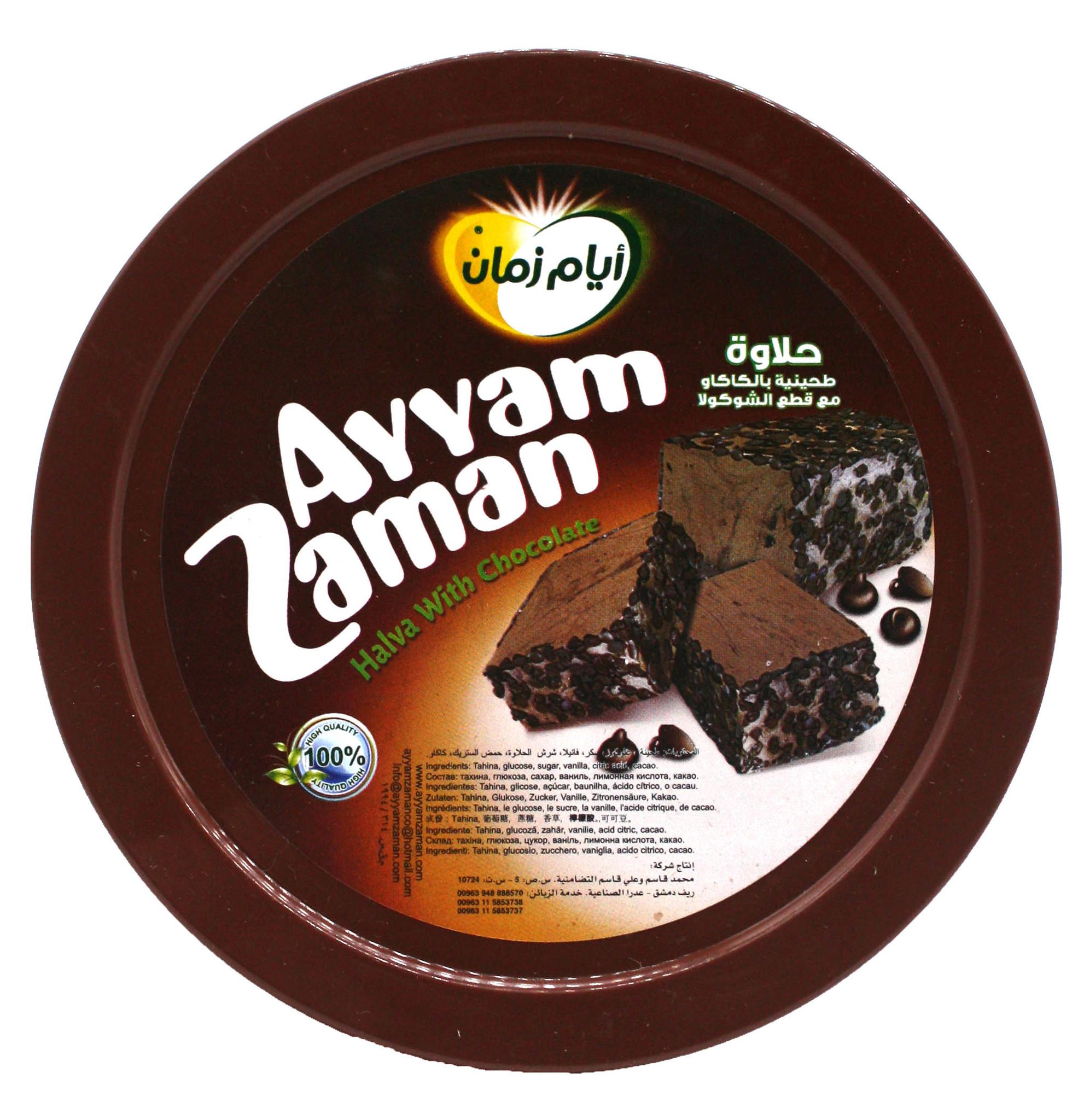 Кунжутная Халва Халва кунжутная шоколадная Ayyam Zaman, 400 г import_files_db_db7d7a31f86411e8a9a1484d7ecee297_0ccbf3bbfde811e8a9a1484d7ecee297.jpg