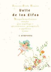 Valle de los Elfos. Неадаптированная сказка для перевода с английского, испанского и русского языка с ключами