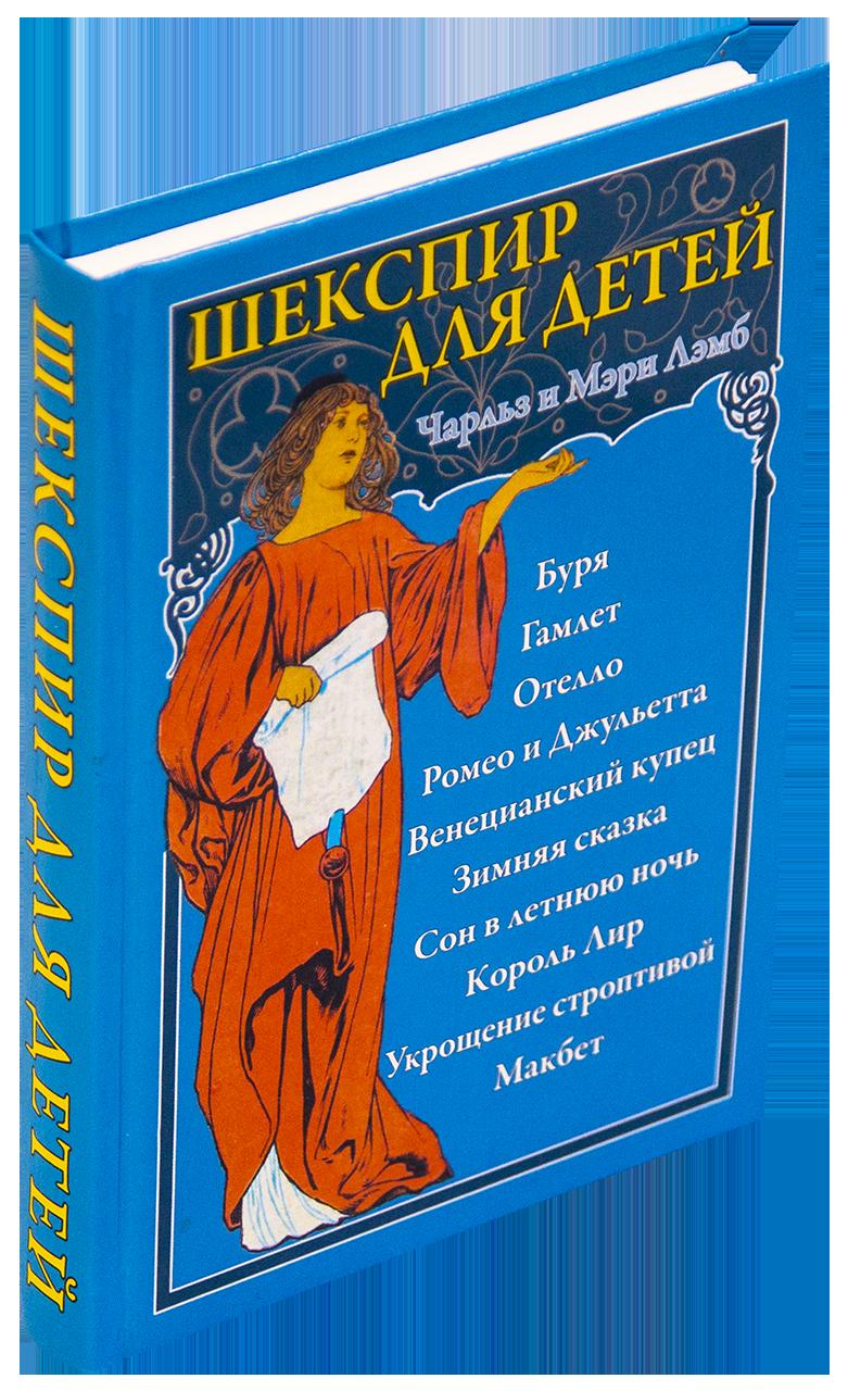 Шекспир для детей - купить по выгодной цене | Издательство ...