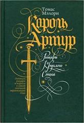 Король Артур. Рыцари Круглого Стола: роман