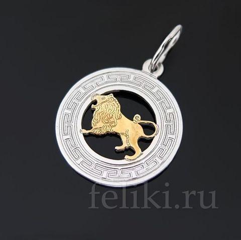 серебряный кулон знак Зодиака Лев