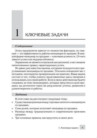 Полное руководство для менеджера по продажам Брайан Трейси Франк Шеелен книга