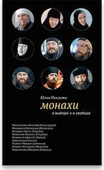 Монахи: О выборе и о свободе