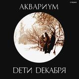 Аквариум / Дети Декабря (CD)
