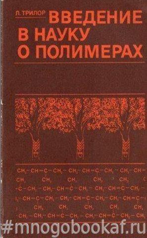 Введение в науку о полимерах