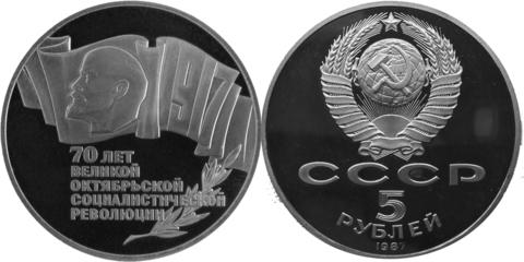 (Proof) 5 рублей 70 лет ВОСР (шайба)