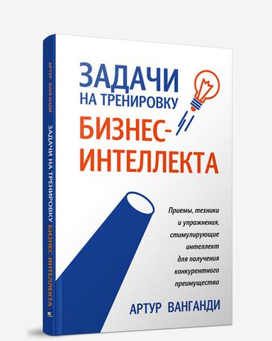 Задачи на тренировку бизнес-интеллекта Артур Ванганди книга по практической психологии и саморазвитию
