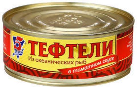 Тефтели «Пять морей» из океанской рыбы в томатном соусе 240г